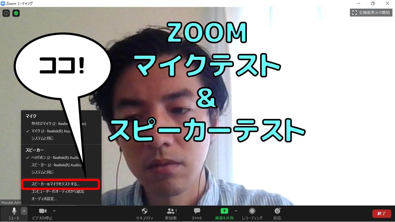 しない 認識 zoom マイク