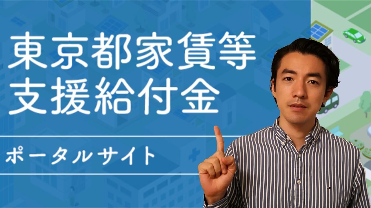 金 東京 都 給付 等 家賃 支援